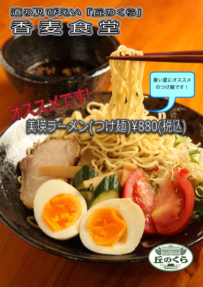 160809美瑛ラーメンつけ麺