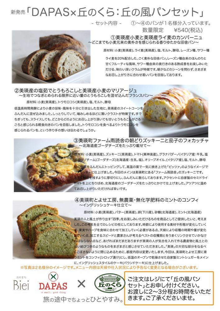 160722パン(説明ver.)新2